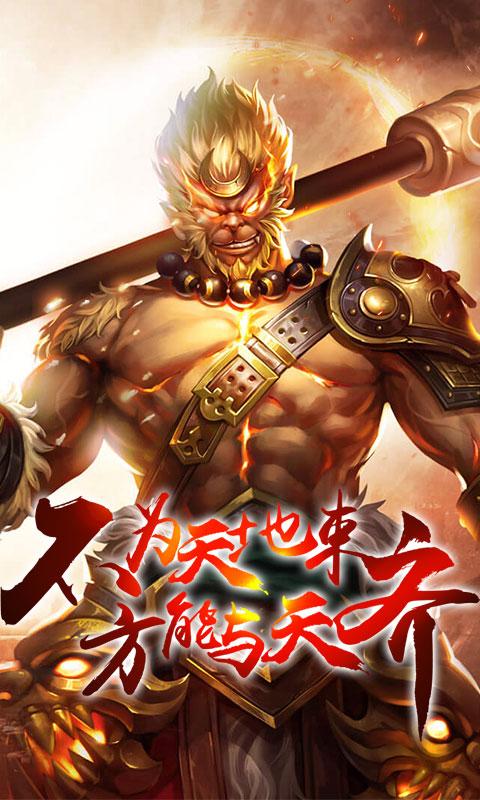 齐天记(最仙西游)游戏截图1