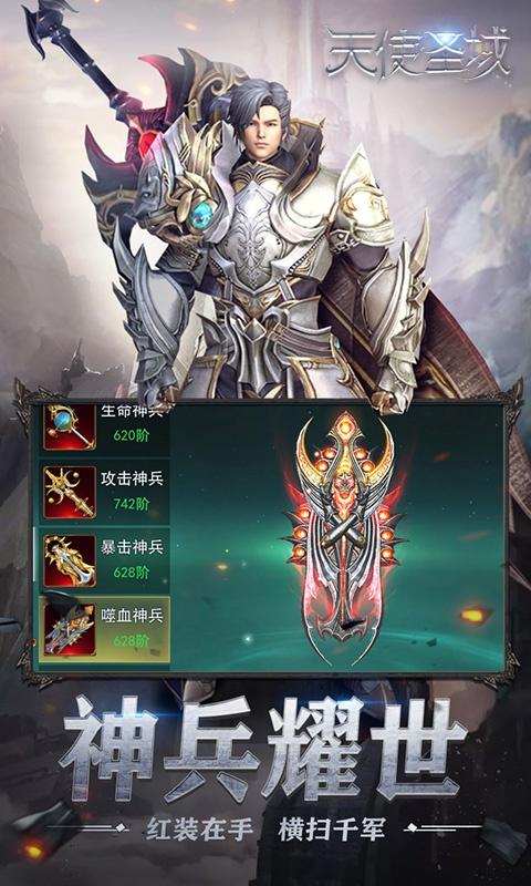 天使圣域(星耀版)游戏截图4
