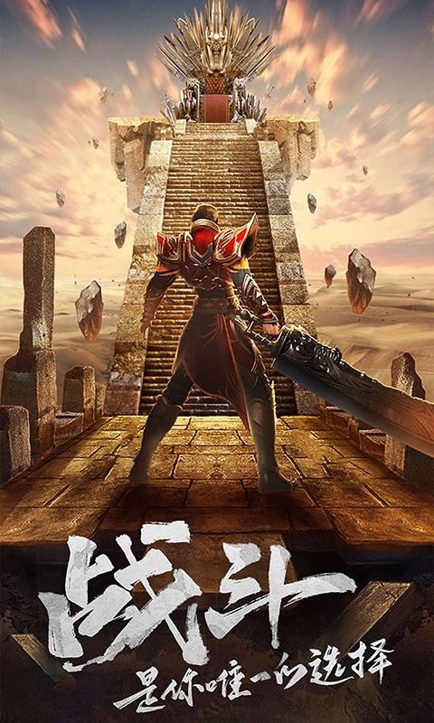 王城英雄游戏截图1
