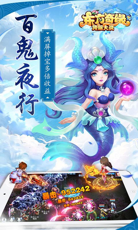 东方奇缘(超梦西游)游戏截图2