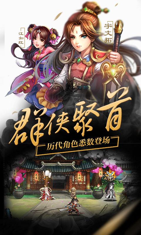 轩辕剑群侠录(飞升版)游戏截图5
