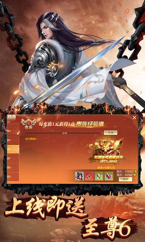 齐天记(最仙西游)游戏截图3