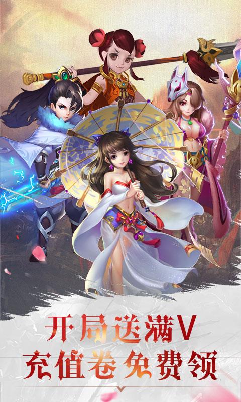 诛仙封神传(梦回奇缘)游戏截图1