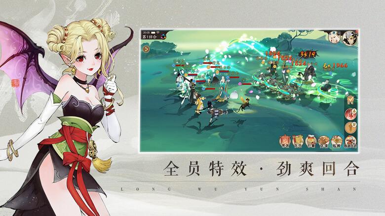 轩辕剑龙舞云山游戏截图4