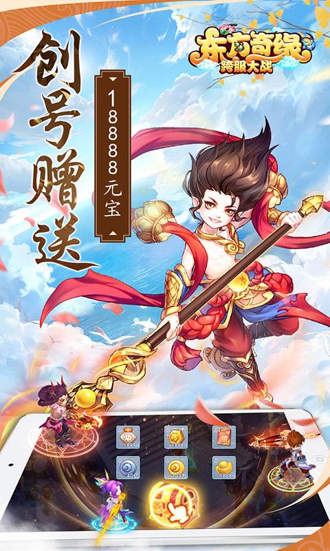 东方奇缘(西游续篇)游戏截图5