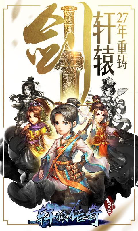 轩辕剑群侠录(飞升版)游戏截图1