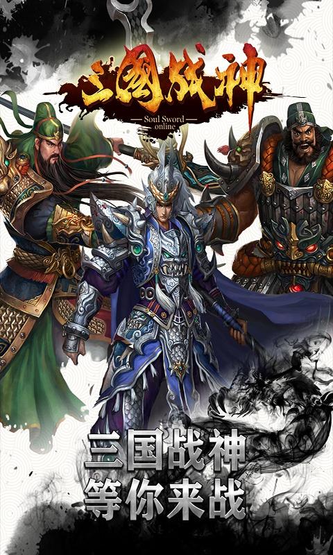 三国战神游戏截图2