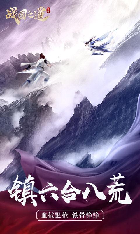 战国之道(飞升版)游戏截图2