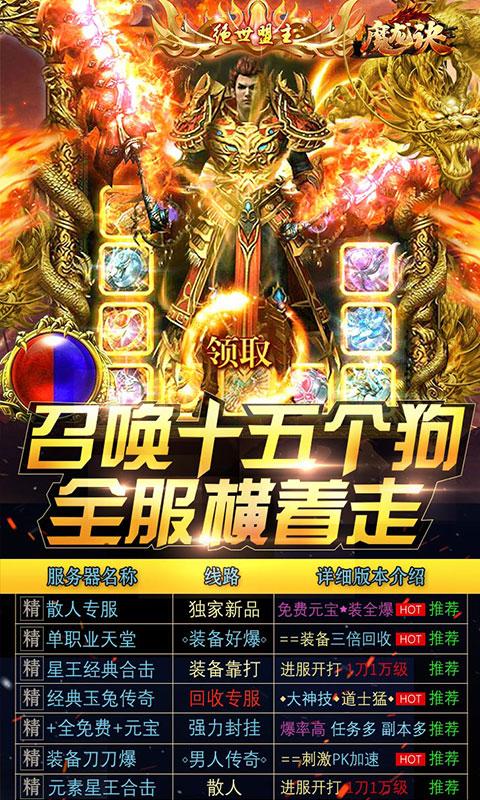 魔龙诀游戏截图4