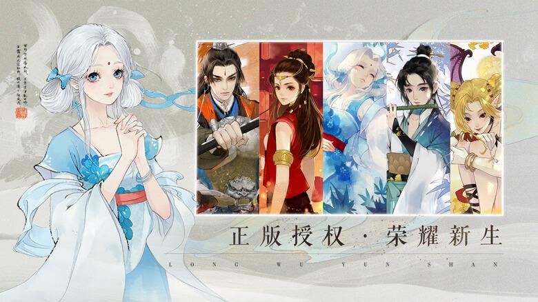 轩辕剑龙舞云山游戏截图3
