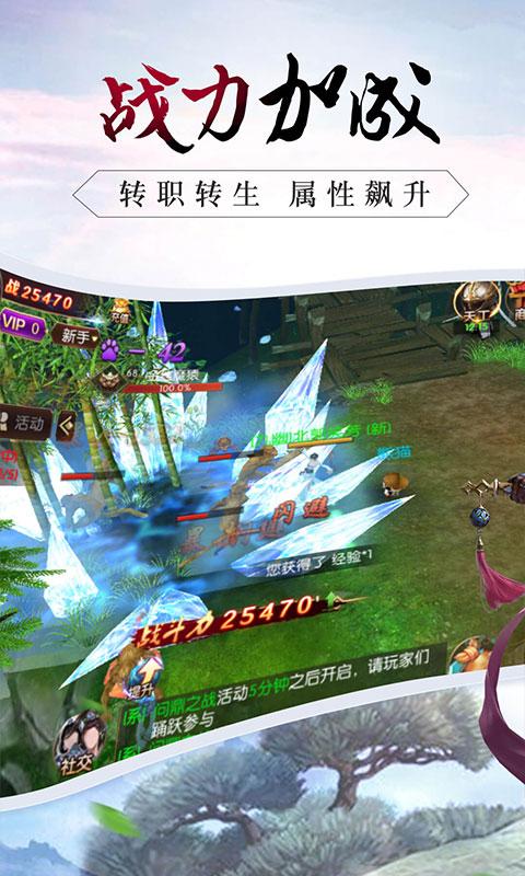 战仙传(缥缈仙界)游戏截图2