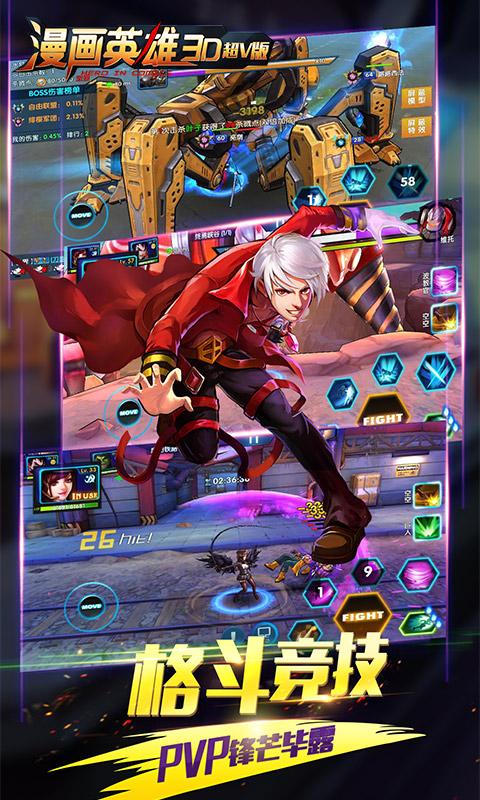 漫画英雄3D(至尊版)游戏截图1