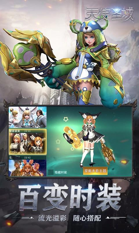 天使圣域(星耀版)游戏截图2