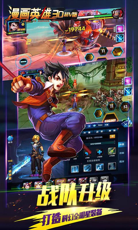 漫画英雄3D(至尊版)游戏截图2