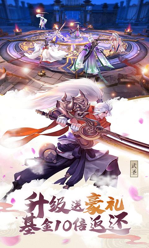 苍穹之剑2(福利版)游戏截图3