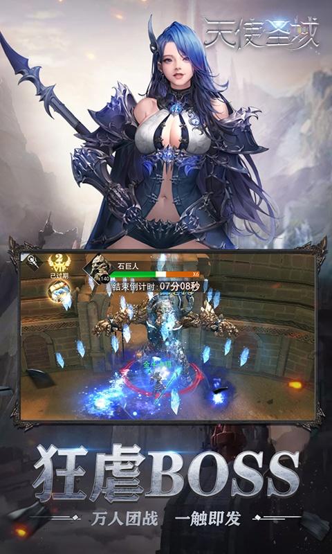 天使圣域(星耀版)游戏截图5