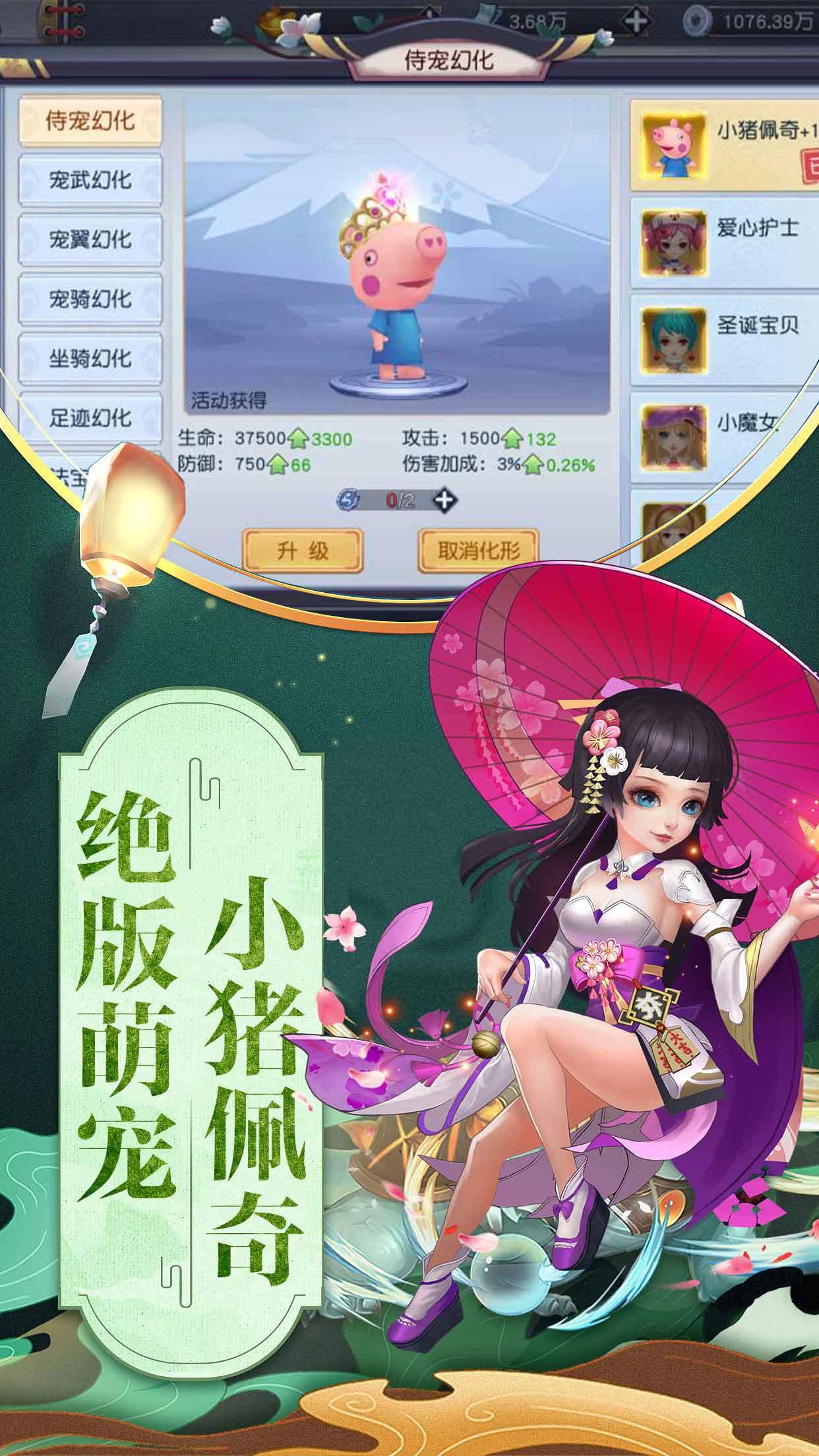 武神变游戏截图3