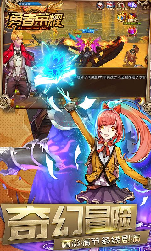 勇者荣耀(福利版)游戏截图2