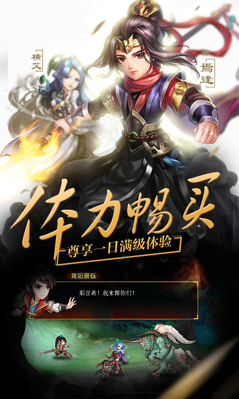 轩辕剑群侠录(飞升版)游戏截图3