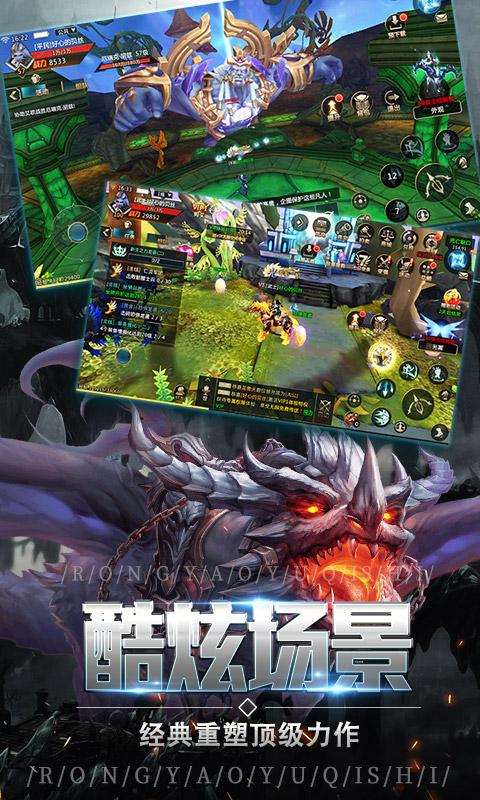 巨龙法则游戏截图4