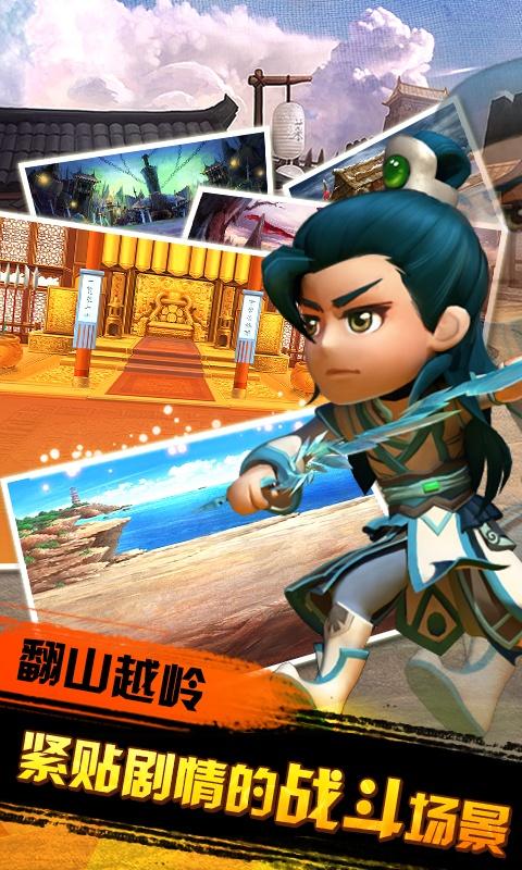 武侠Q传(商城版)游戏截图4