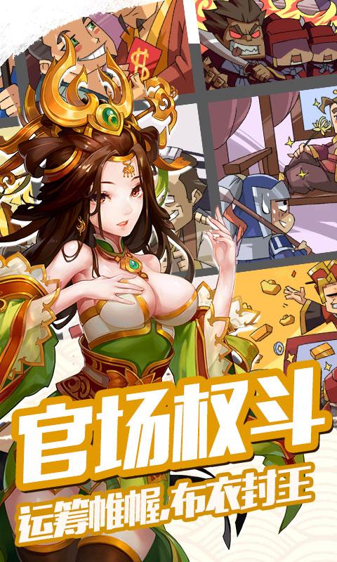 雷鸣三国(星耀版)游戏截图2