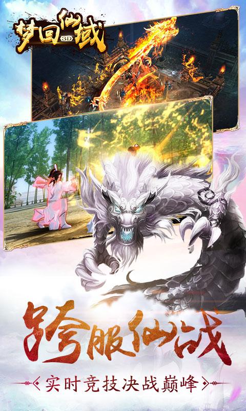 梦回仙域(水墨仙侠)游戏截图3