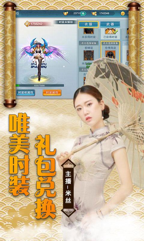 古剑仙域游戏截图1