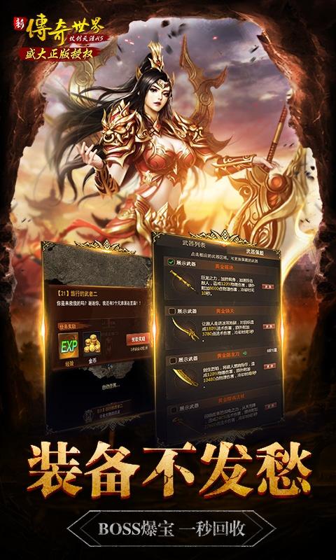传奇世界之仗剑天涯(至尊特权)游戏截图3
