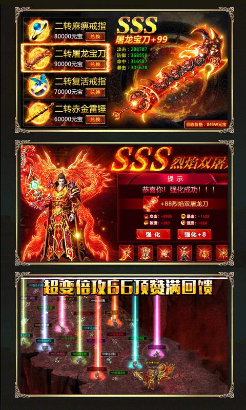 战神霸业游戏截图4