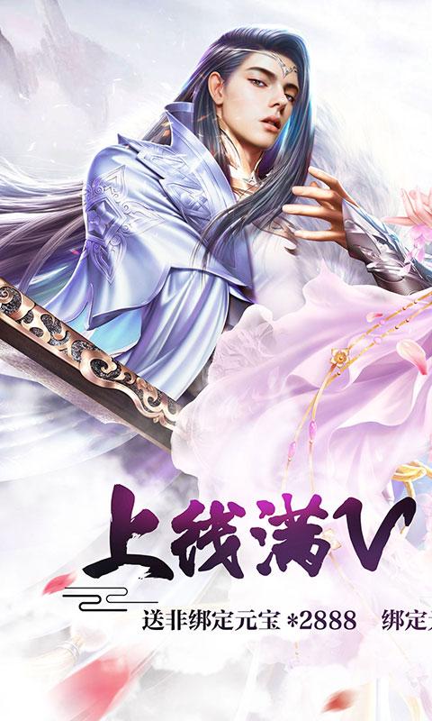 诛仙封神传(御剑天缘)游戏截图1
