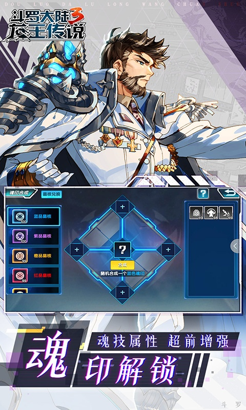 斗罗大陆3-龙王传说游戏截图2