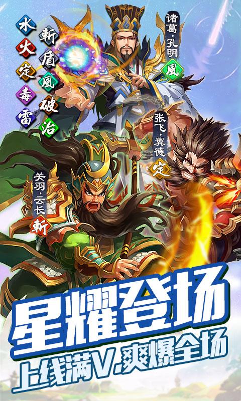 雷鸣三国(星耀版)游戏截图4