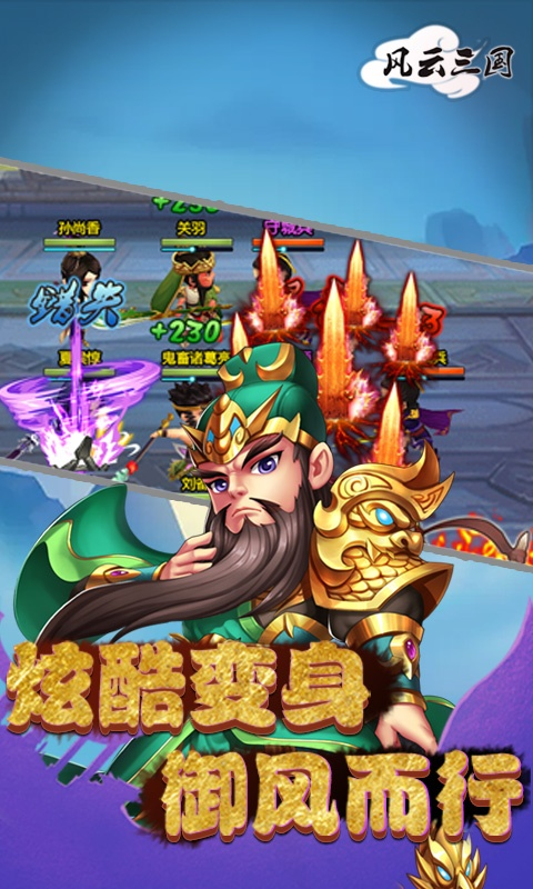 风云三国(GM版)游戏截图2