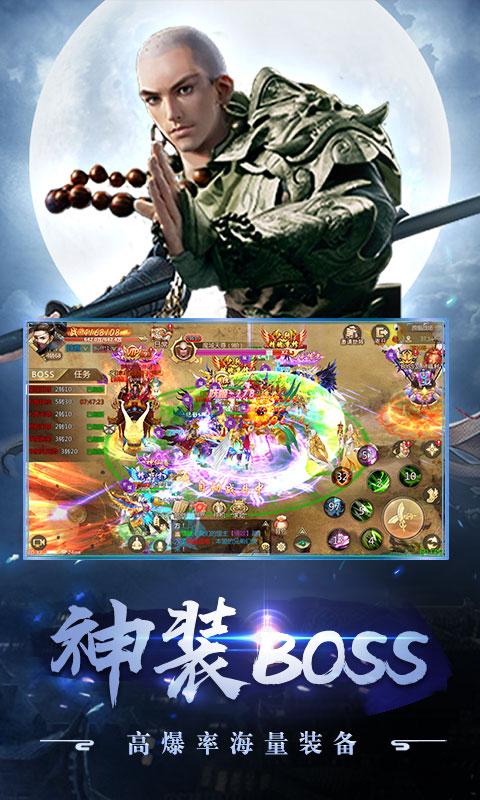 剑侠问情(飞升版)游戏截图2