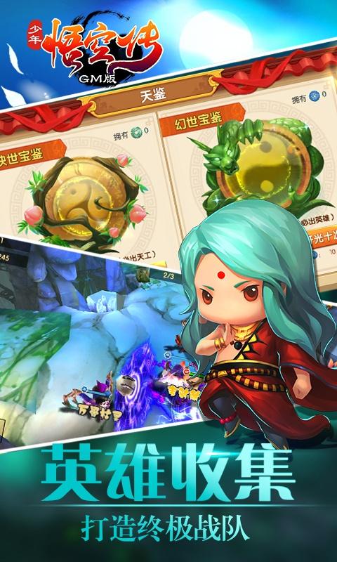 少年悟空传(GM版)游戏截图3