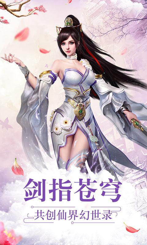 仙界幻世录(星耀版)游戏截图1