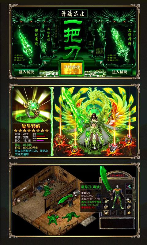 战神霸业游戏截图5