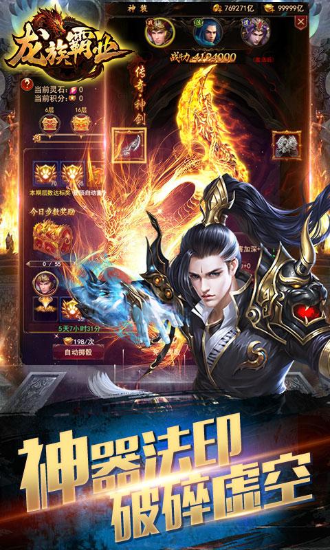 龙族霸业(星耀版)游戏截图3