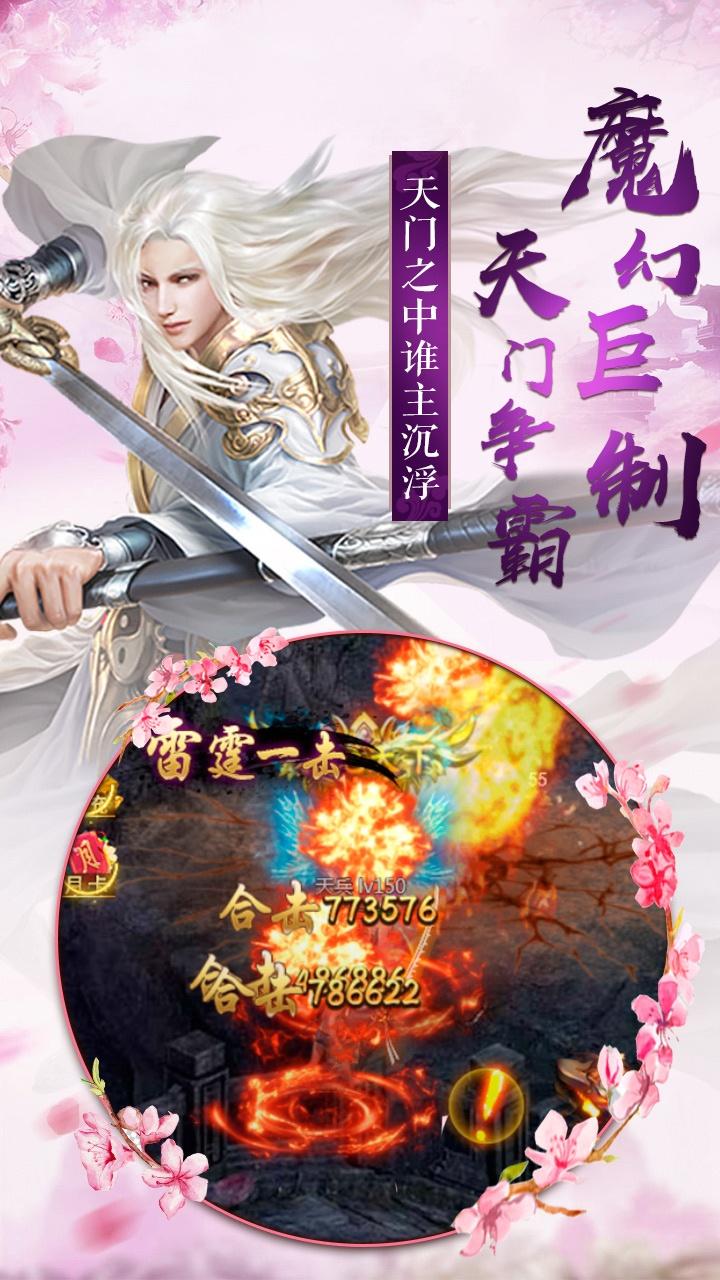 万道武神(海量版)游戏截图1