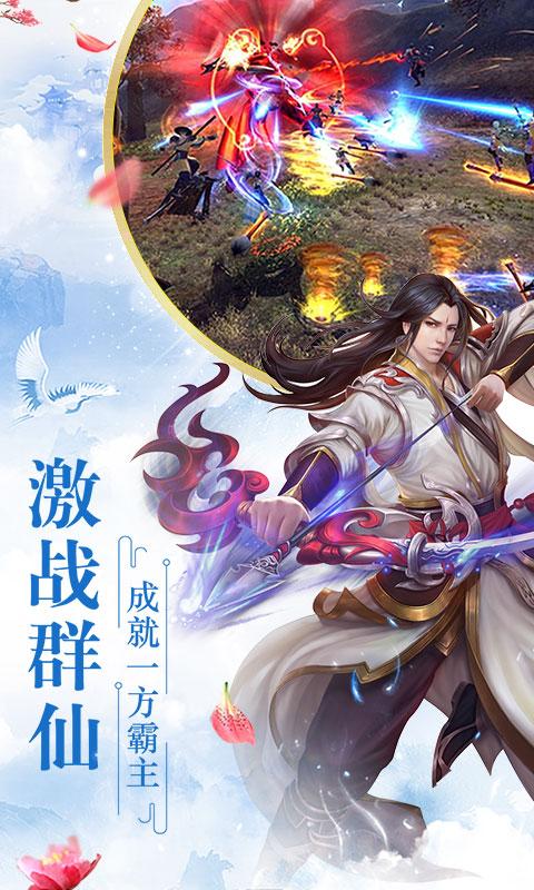 仙界幻世录(星耀版)游戏截图4