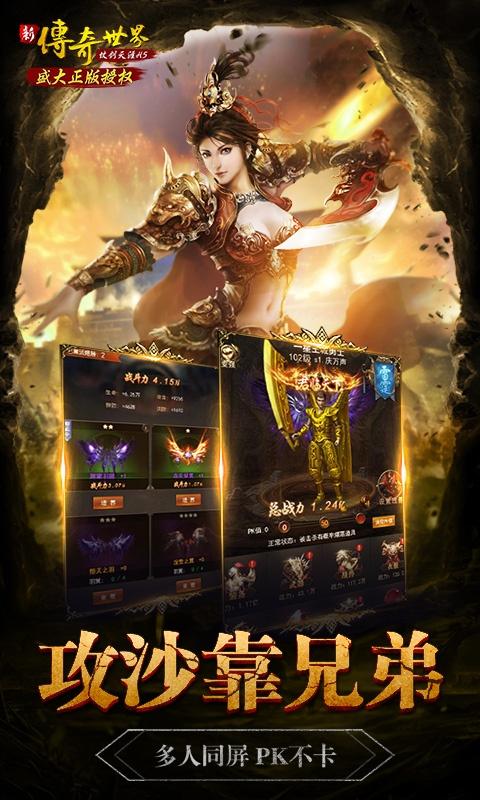 传奇世界之仗剑天涯(至尊特权)游戏截图1