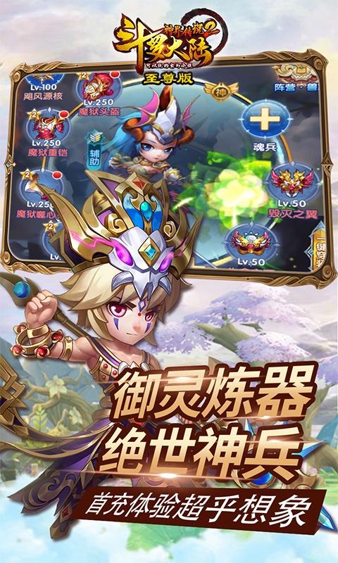 斗罗大陆神界传说Ⅱ(至尊版)游戏截图4