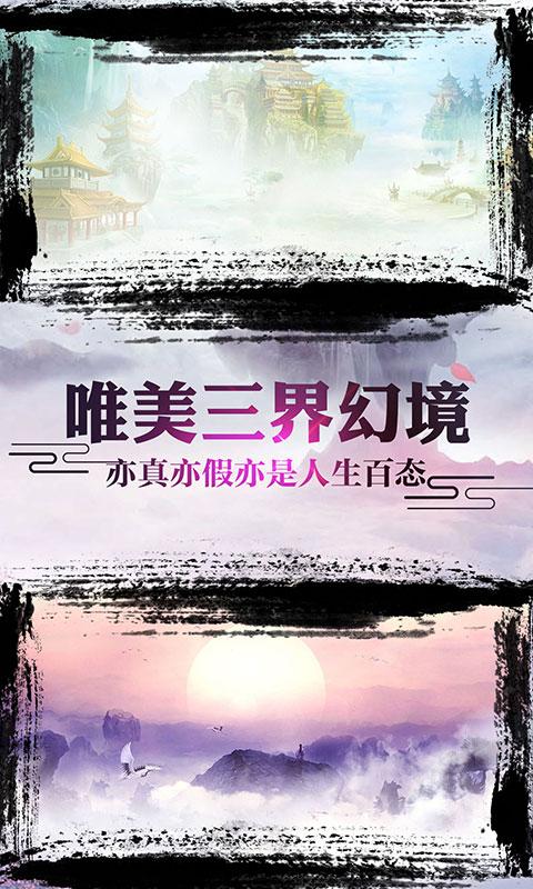 诛仙封神传(御剑天缘)游戏截图4
