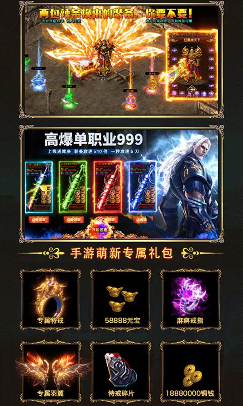 战神霸业游戏截图1