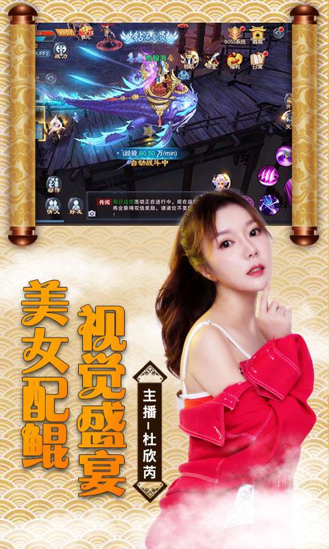 古剑仙域游戏截图2