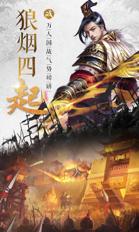 大战国(星耀版)游戏截图3