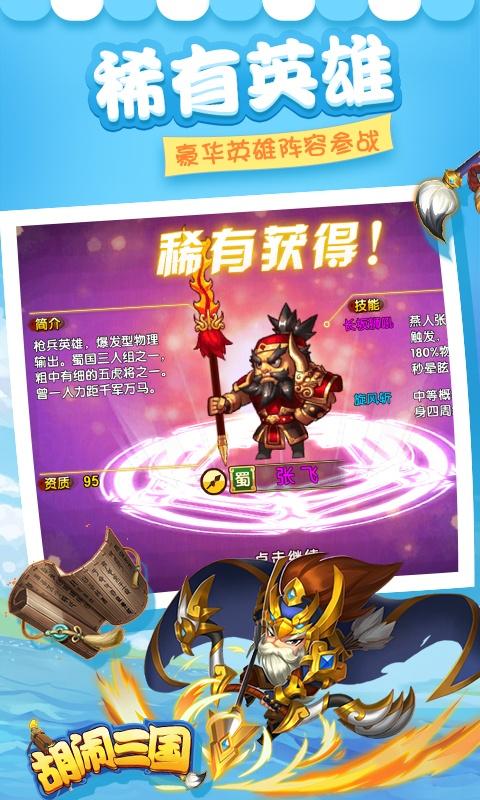 胡闹三国(GM版)游戏截图2