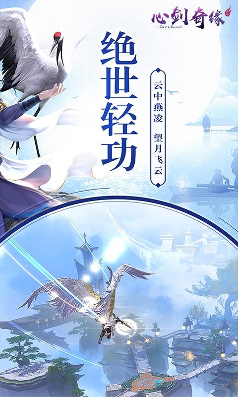 心剑奇缘(至尊版)游戏截图3