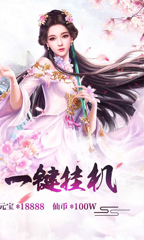 诛仙封神传(御剑天缘)游戏截图2